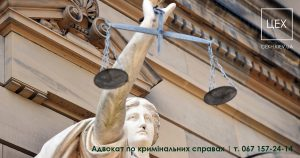 Кримінальний адвокат